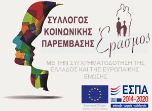 ΕΡΑΣΜΟΣ Logo