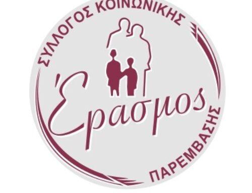 Ευχαριστήριο του «Έρασμου» προς την Τοπική Σύμβουλο Βέροιας κ. Αθηνά Τζούρτζια