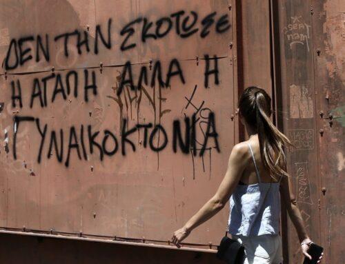 «Έρασμος»: Ανησυχητική η αύξηση της γυναικοκτονίας στην Ελλάδα!
